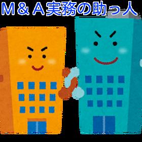 M&A実務の助っ人
